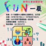 107年度Fun一夏~聽障生暑期主題式體驗營