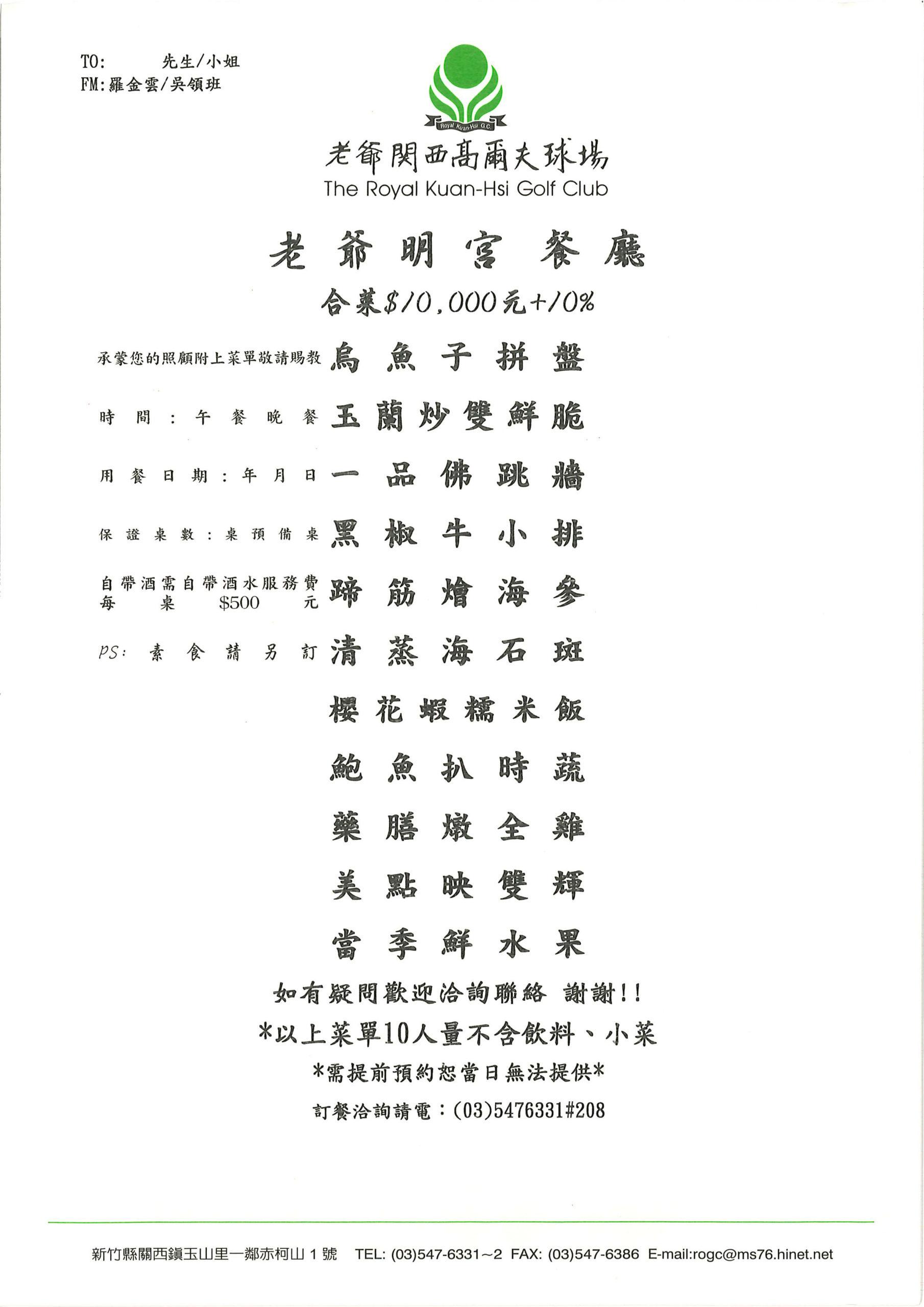 menu-10000