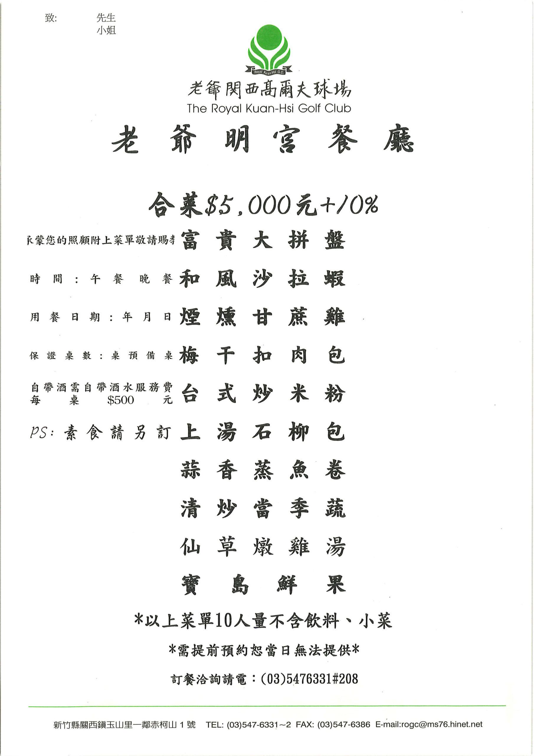 menu-5000