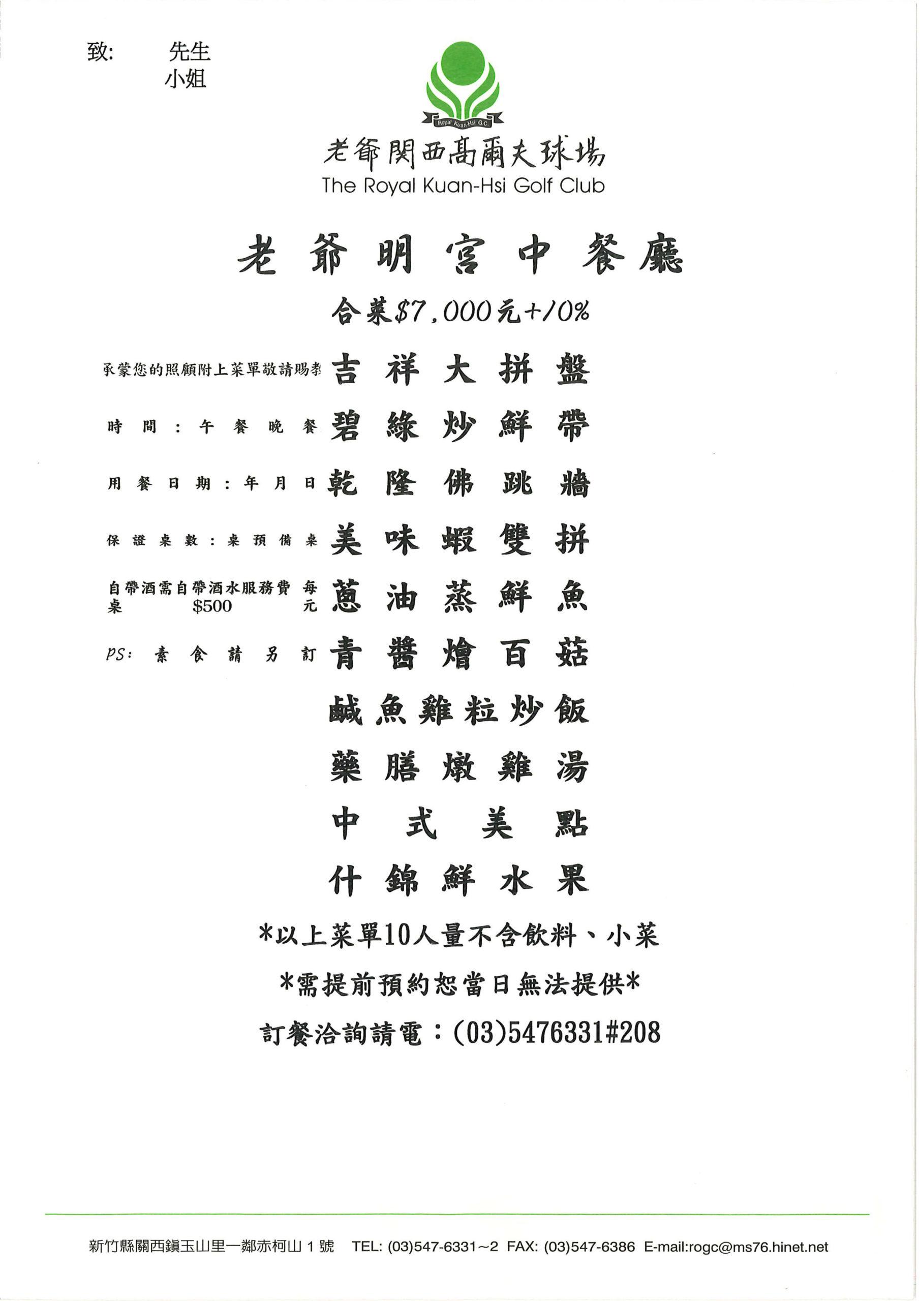 menu-7000