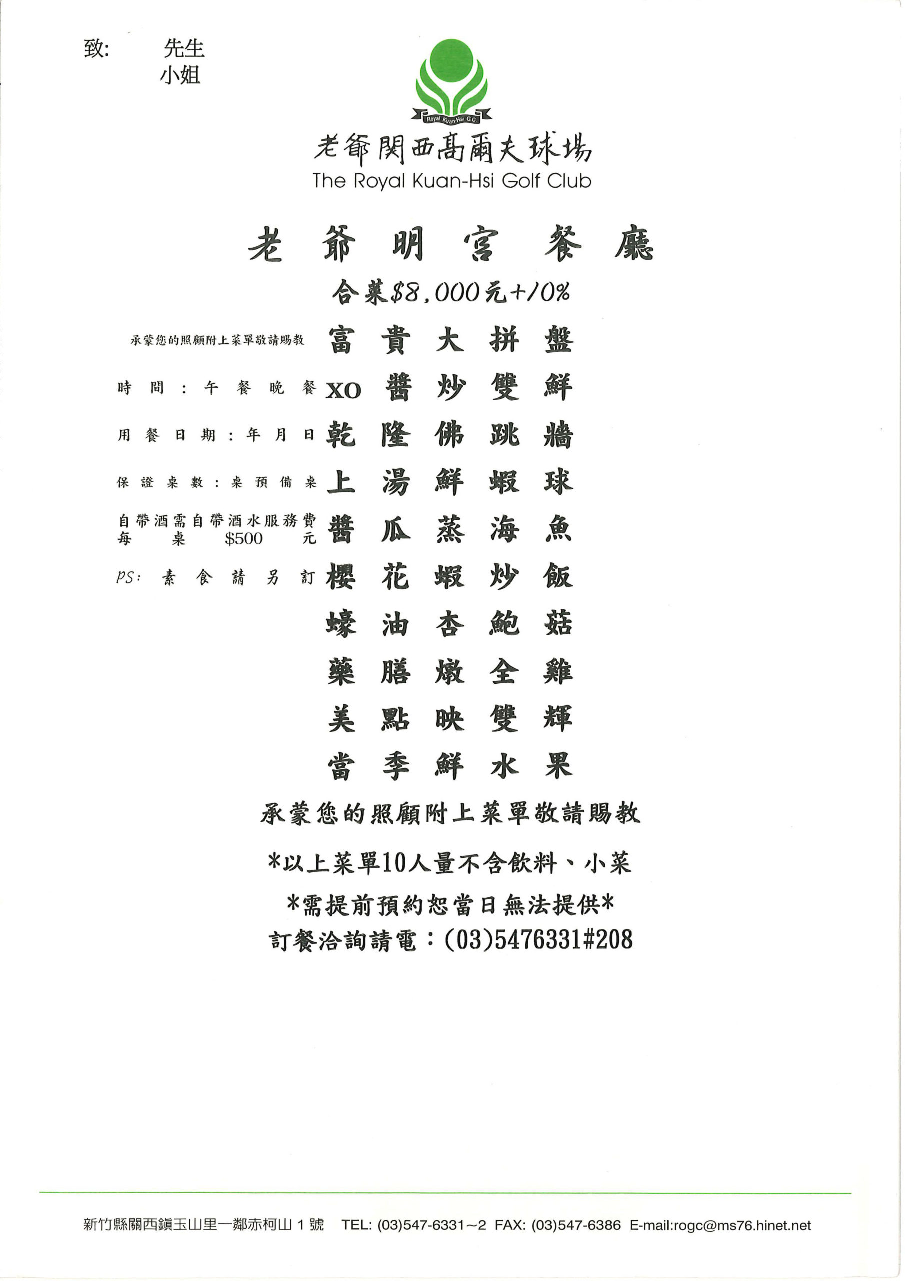 menu-8000