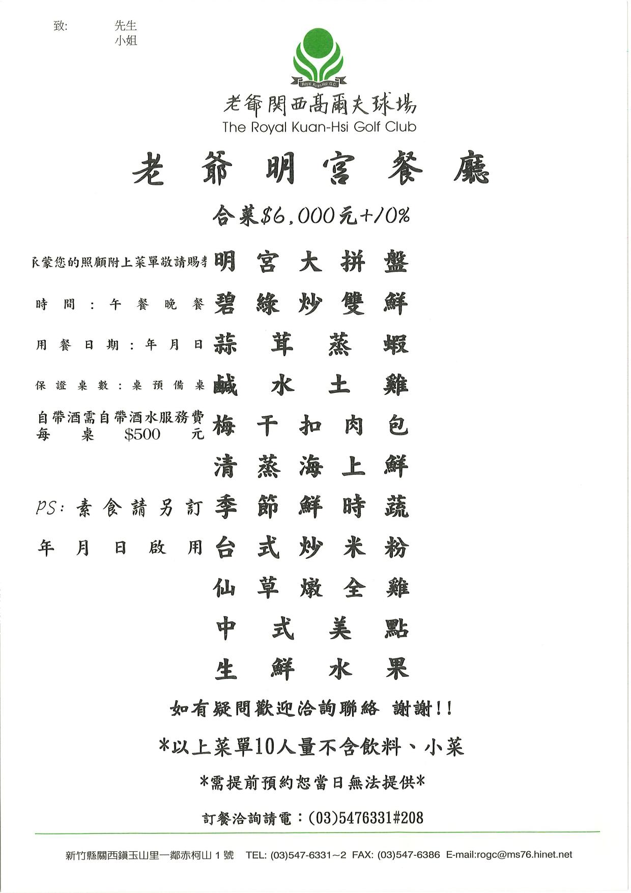 menu-6000